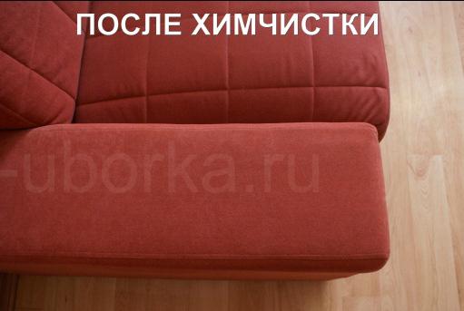 удаление пятен кожаной мебели Солнечногорск