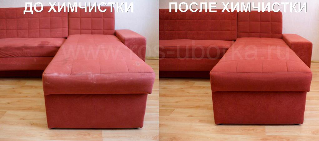 чистка на дому мягкой мебели Сергиев Пасад цена